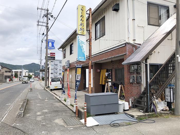 ラーメン彩翔の店舗周辺の様子