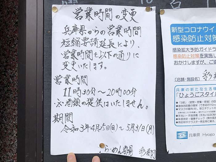 ラーメン彩翔の張り紙