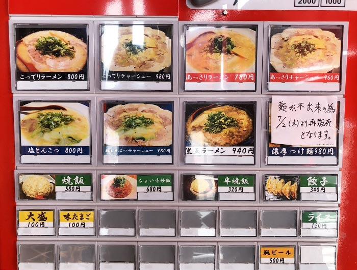 銀麺のメニュー