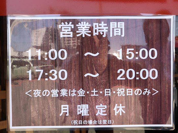 銀麺の基本情報