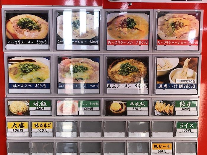 銀麺の食券メニュー