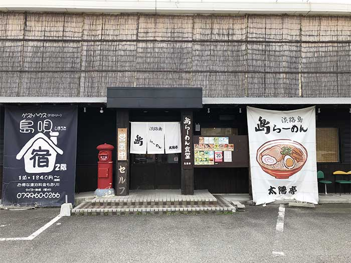 島らーめん食堂 太陽亭の店舗外観