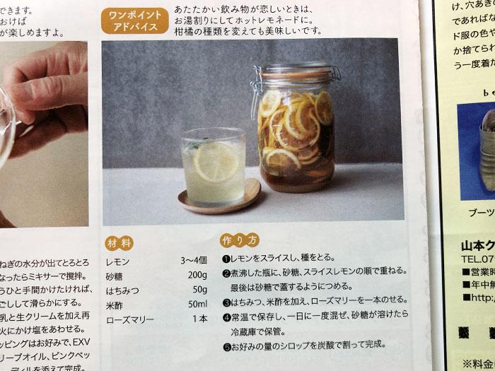 レモンスカッシュのレシピ