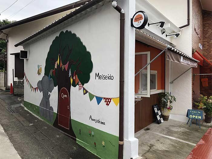 Meiseido baby castella factoryの店舗外観