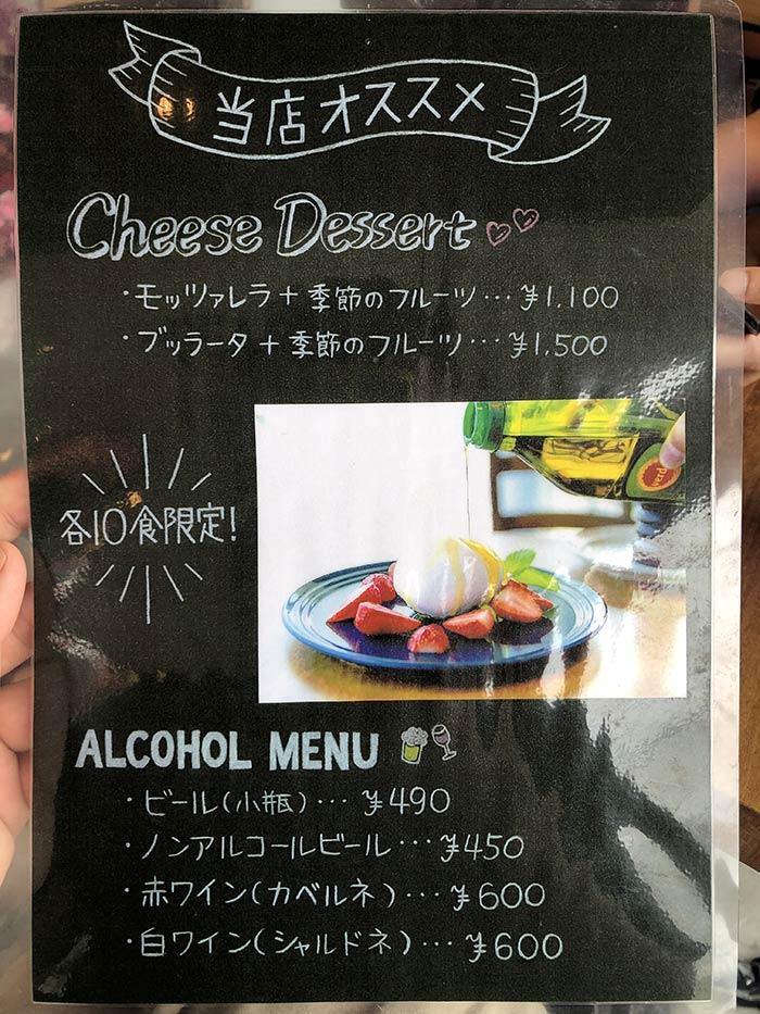 淡路島チーズのメニュー