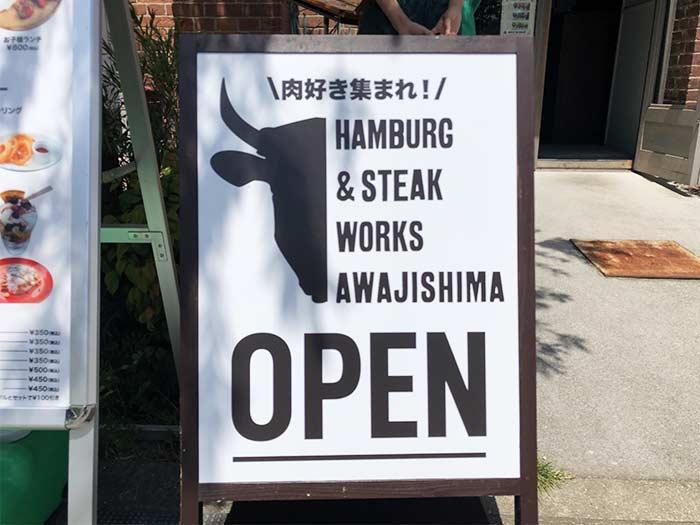 HAMBURG & STEAK WORKS AWAJISHIMAの看板