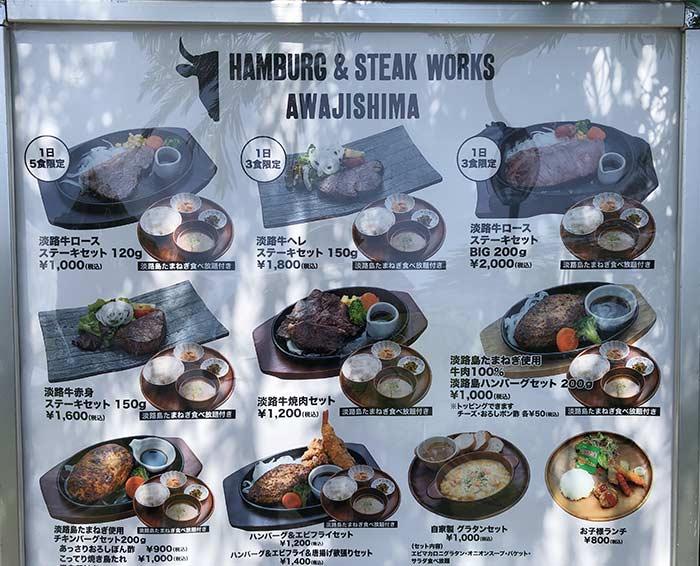 HAMBURG & STEAK WORKS AWAJISHIMAのメニュー