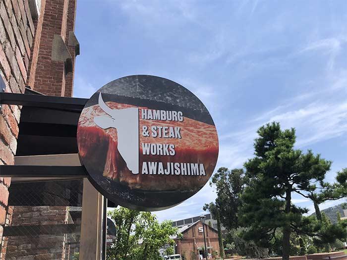 HAMBURG & STEAK WORKS AWAJISHIMA(ハンバーグ&ステーキ ワークス淡路島)の看板
