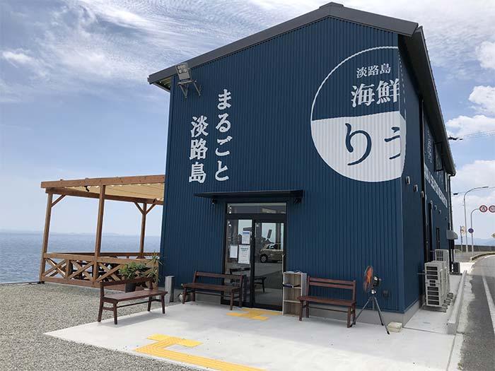 淡路島海鮮りうの店舗外観