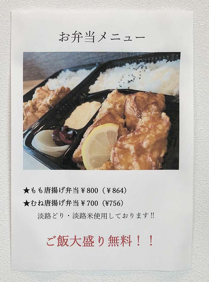 定食屋亘のお弁当メニュー