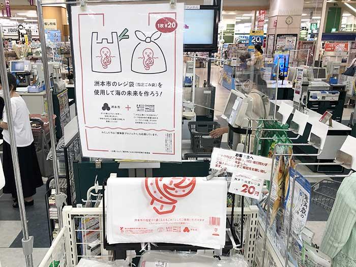海護袋(ごみぶくろ)売り場
