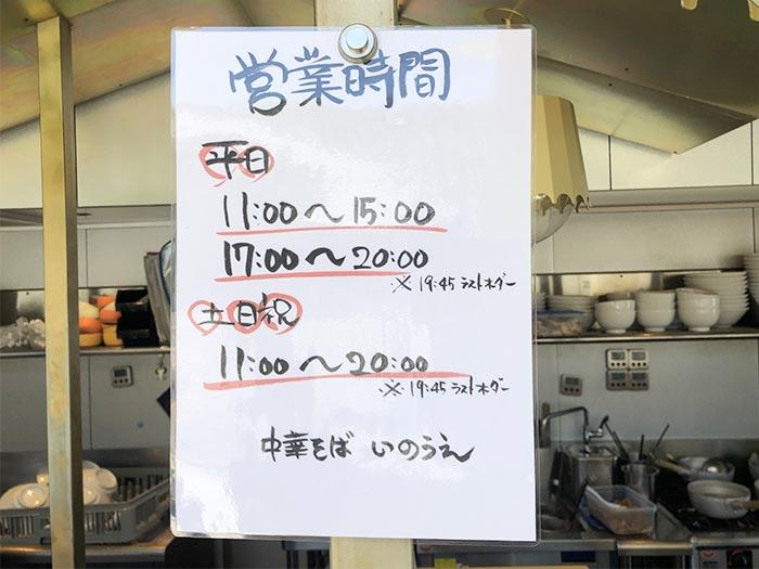 中華そば いのうえ営業時間