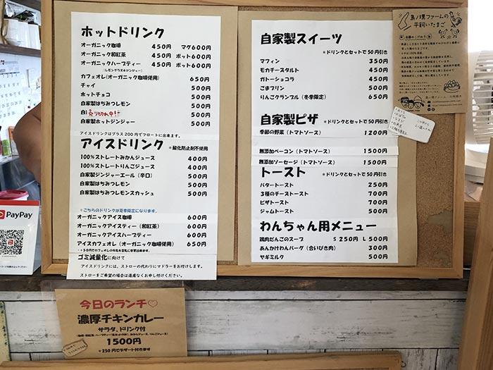 ノラ's caféのメニュー