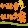 おすすめ商品のご紹介 | 淡路島に日帰り旅行 ペット専用酵素浴あり|ぬか酵素 Sun燦